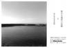 赤石幸弘写真展「聖なる場所の記憶」